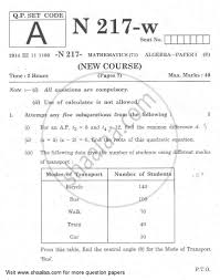 question paper algebra 2013 2014 s s c board exam
