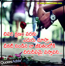 Feeling Of Love Quotes by Download Telugu Love Quotes Homean Quotes