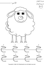 37 best worksheets images on pinterest learning arabic arabic