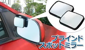 Driving Blind Spot Check Shopworld Rakuten Global Market Paste For Automobile Blind Spot