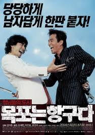 movie for gangster paradise mokpo gangster s paradise 2003 filmaffinity