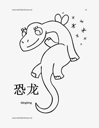 teach kids chinese free chinese coloring book 免费中文彩色画图本