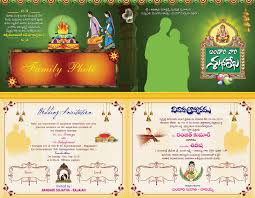 wedding card design template free download wedding invitation telugu paperinvite