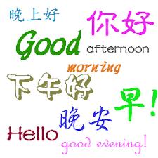 你好 ni hao simple mandarin greetings akiko s lingoland