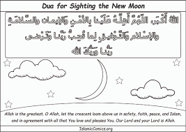 dua for sighting the new moon of ramadan u2013 islamic coloring page