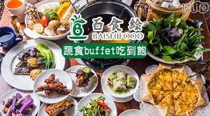 cuisine semi ferm馥 歡樂夢想國 百食繪 單人buffet吃到飽 美食 旅遊 台北 桃園 竹苗 北部