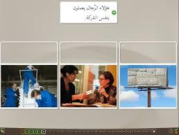 Rosetta Stone Help Desk Rosetta Stone Arabic In The Playroom
