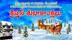 quote happy christmas merry christmas telugu wallpapers images wishes quotes photos