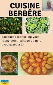 cuisine berbere cuisine berbère ali azzoula