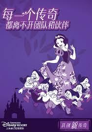 beautiful shanghai disney recruitment posters by yiying lu