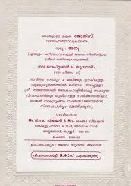 marriage invitation for friends wedding invitations