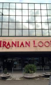 tappeti iranian loom hanno i nostri data base e ci rubano i clienti盪 l ira di iranian loom
