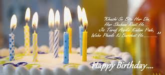 happy birthday shayari romanitc birthday shayari in hindi english