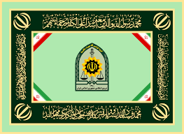 Flag Law File Flag Of The Law Enforcement Force Of The Islamic Republic Of