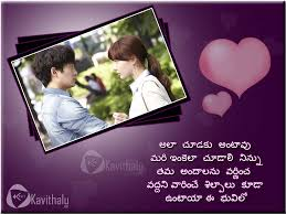 Love Text Quotes by 251 Sms Love Messages For Girlfriend In Telugu Kavithalu Net
