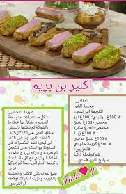 cuisine tv menut pin by noura on les recettes de madame ben brime