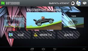 hill climb racing apk hack hill climb racing mod cheats play store revenue
