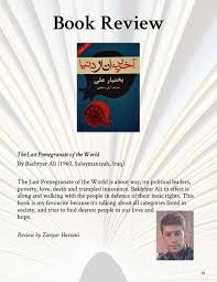 war of the worlds book report snippets from the ritsona kingdom journal these are a few of our book review the last pomegranate of the world by zanyar hassani 25 from