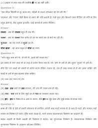 ncert solutions for class 8th hindi chapter 3 बस क