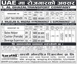 Supermarket Cashier Job Description Resume by Light Taxi Driver Sales Helper Cashier U0026 Beverage Supervisor In Uae