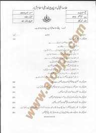education ilm ul taleem code 312 fa aiou old papers