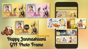 janmashtami gif photo frame 2017 photo editor android apps on