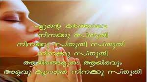 best christian worship songs best malayalam christian devotional songs non stop zion classics