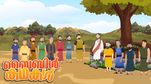 jesus appoints the twelve apostles malayalam bible stories for