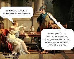 Ancient Memes - top 21 ancient memes thug life meme