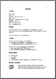 Resume Examples Cover Letter by Samples Chinese Resume Cv Services Resume Pinterest Cv