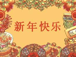 lunar new year photo cards collection of new year cards seth yang