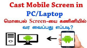 project android screen to pc how to mirror project your android mobile screen on pclaptop