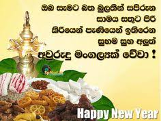 wedding wishes sinhala pin by rathnayake on happy sinhala tamil new year to all