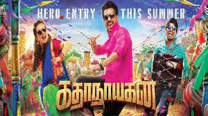 katha nayagan 2017 film tamil movie reviews ratings trailer