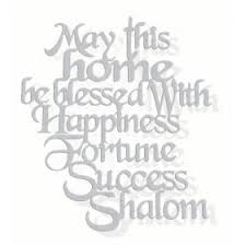 buy jewish home blessing birkat habait wall decorations