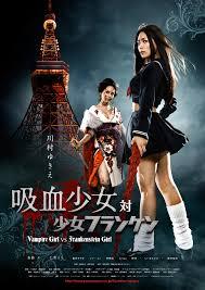 japanese action films vampire vs frankenstein