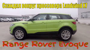 land wind interior скандал китайский range rover evoque landwind x7 2 0t interior and