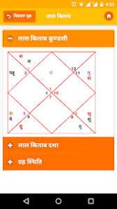 free download of kundli lite software full version kundli software astrology apps on google play