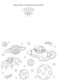 space colouring card
