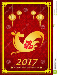 lunar new year photo cards new year cards 2017 happy holidays