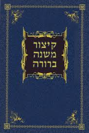 mishnah berurah kitzur mishnah berurah hebrew only books feldheim