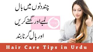 long hair tips hair care tips in urdu totkay for long thick black and strong