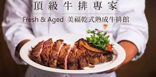 plats cuisin駸 carrefour fresh aged steak house home taipei menu