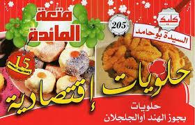 livre de cuisine pdf مدونة تحميل كتب ومجلات الطبخ والحلويات العربيةpdf