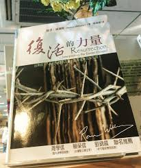 cuisiner 駱inard 基道書樓logos book house religious bookstore mong kok hong
