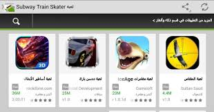 1 market apk android arabic market 2 5 apk for android aptoide