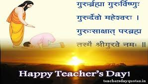 quotes shayari hindi 5 sep happy teachers day 2017 quotes shayari sms wishes