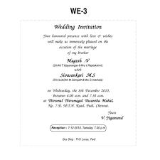 Simple Wedding Invitation Wording Tamil Wedding Invitation Wordings Paperinvite
