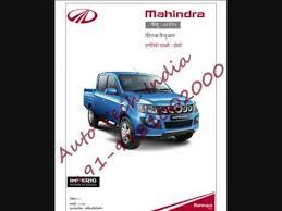 mahindra ismart original with hindi wiring diagrams first time