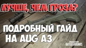 pubg aug aug a3 3gp mp4 hd 720p download